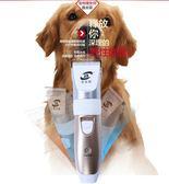 寵物電推剪理發器狗狗剃毛器充電式貓咪泰迪狗毛電推子剃毛機刀