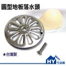 圓型地板排水孔 防蚊防蟑 可調式地板排水孔蓋