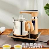 容聲全自動上水壺家用電熱燒水智慧抽水茶具煮器保溫一體泡茶專用 果果輕時尚NMS