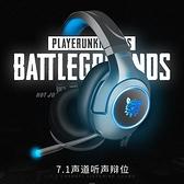 耳機Basic-onikuma電腦遊戲耳機頭戴式有線絕地求生吃雞舒適大耳罩7.1聲  【618 大促】