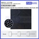 除臭催化濾網適用DAIKIN 大金MC75LSC MC809SC MC80LSC MC75JSC系列