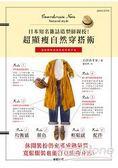 日本知名雜誌造型師親授! 超顯瘦自然穿搭術