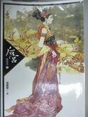 【書寶二手書T1/一般小說_IGQ】后宮-甄嬛傳(三)_流瀲紫