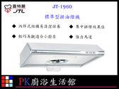 ❤ PK廚浴生活館 ❤ 高雄喜特麗 JT-1960 標準型排油煙機 集中排煙效果佳
