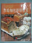 【書寶二手書T2/餐飲_XBD】西點麵包烘焙教室_陳鴻霆,吳美珠