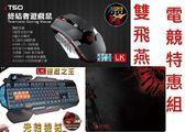 [富廉網] 電競組合 T50 光微動終結者鼠 未激活-含金靴+B318八機械光軸鍵盤再送血魔戰甲滑鼠墊