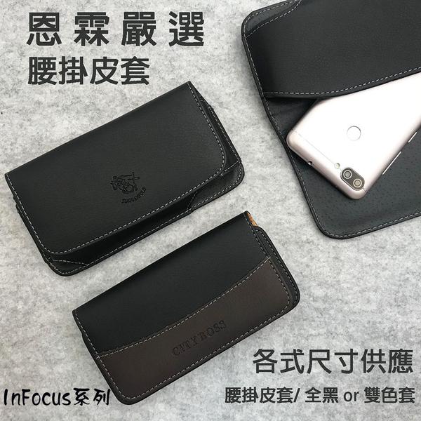 『手機腰掛式皮套』富可視 InFocus M2 M250 4.2吋 腰掛皮套 橫式皮套 手機皮套 保護殼 腰夾