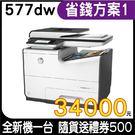 【隨貨送禮卷500元 ↘34000】HP PageWide Pro 577dw 傳真多功能商用事務機 (D3Q21D)