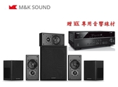 《超值振興方案劇院組》丹麥M&K SOUND Movie M系列+IC95+RX-V585 5.1.2聲道家庭劇院喇叭組