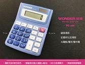 【原裝精品 保固六個月】WONDER 旺德 PC201 商檢局認證 8位數 液晶顯示幕 計算機 運算機電算機