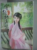 【書寶二手書T7/言情小說_ONL】穿越去做地主婆4_完_希行