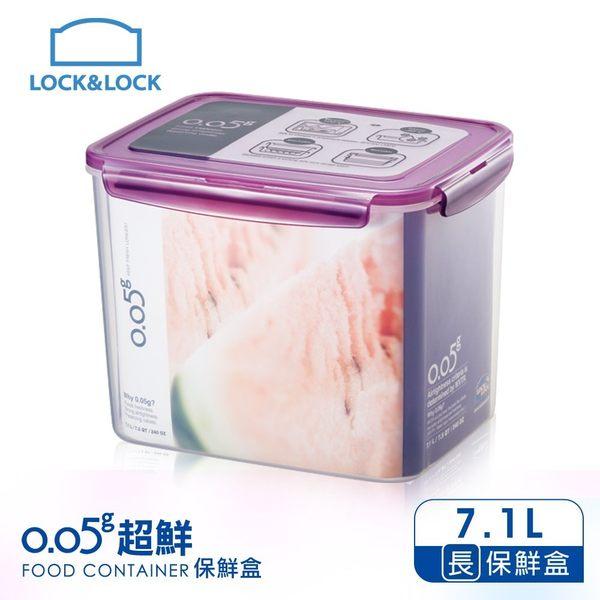 【樂扣樂扣】O.O5系列保鮮盒/長方形7.1L(魅力紫)