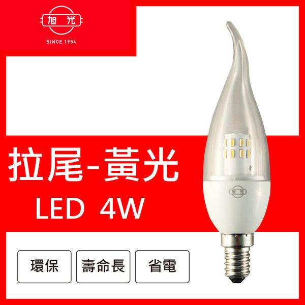 【豪亮燈飾】旭光 LED E14 4W燈泡 拉尾(黃光) 2700K~工廠直營 價格便宜 批發賣場~美術燈
