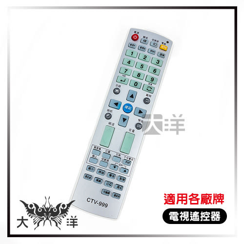 ◤大洋國際電子◢ 多功能記憶型遙控器 CTV-999 平面電視 傳統電視 量販機種