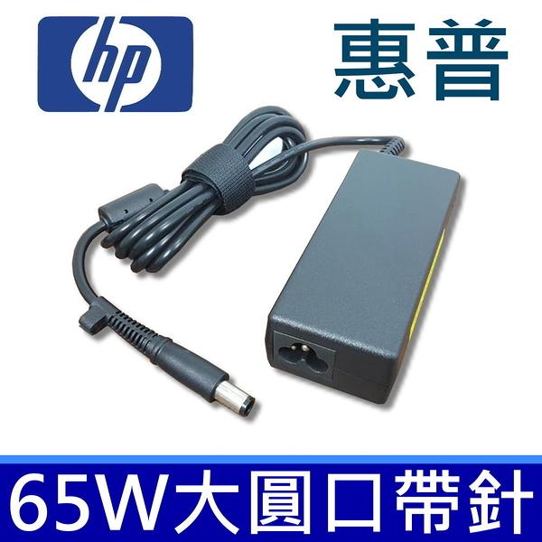 惠普 HP 65W 原廠規格 變壓器 Compaq 2210b 2230s 2500 2510p 2700 2710p 6500 6510b 6515b 6530b 6530s 6531s 6535b 6535s