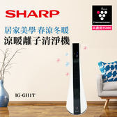 『SHARP』☆   夏普 涼暖離子清淨機  IG-GH1T **免運費**