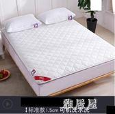 棉質榻榻米床墊軟墊家用學生宿舍床褥子墊被IP3757【雅居屋】