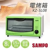 【聲寶SAMPO】8公升烤漆電烤箱(綠) KZ-SL08-超下殺