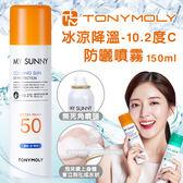 韓國 Tonymoly 冰涼降溫 -10.2度C 防曬噴霧150ml
