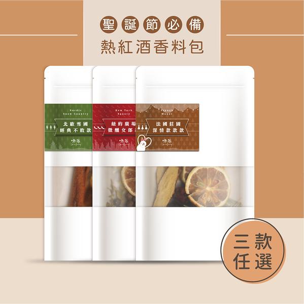 【味旅私藏】|熱紅酒香料包|Mulled Wine Materials|聖誕節必備|三種特殊風味