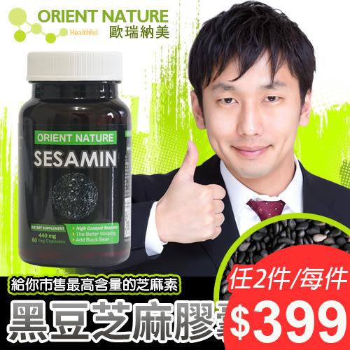 《歐瑞納美》黑豆芝麻膠囊(60顆/瓶)|芝麻素、黑豆、全素可食