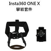 名揚數位 INSTA360 ONE X / X2 / ONE R 攀岩套件 、登山、極限運動 INSTA 360 ONE R 適用