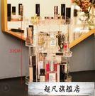 旋轉化妝品收納盒 桌面收納架透明梳妝臺護膚品口紅整理置物架-1111購物節
