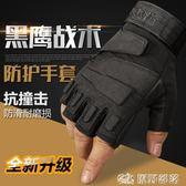 戰術手套  R4特種兵戰術黑鷹半指手套戶外運動摩托車騎行健身防滑登山手套男 伊蘿鞋包精品店