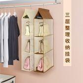 3層放裝包包收納掛袋衣櫥柜懸掛式多層布藝防塵袋掛包袋收納架子  百搭潮品