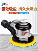 台灣普力馬5寸氣動打磨機汽車打蠟機拋光磨光機干磨機氣磨機吸塵 英雄聯盟