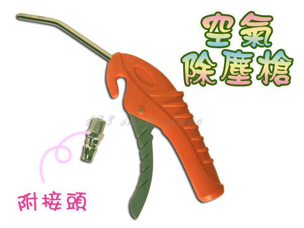 【93A4】空氣除塵槍E0009 /吹氣槍 EZGO商城