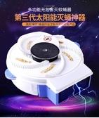 捕蠅神器 太陽能滅蒼蠅神器全自動捕蠅器充電餐廳家用電動捉捕蠅殺手抓蠅機 『快速出貨』