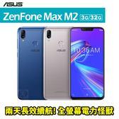 ASUS ZenFone Max M2 ZB633KL 3G/32G 贈原廠快充車充+側翻皮套+9H玻璃貼 智慧型手機 免運費