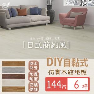 Effect 自黏式仿實木防潮耐磨吸音地板-144片約6坪爪哇古木