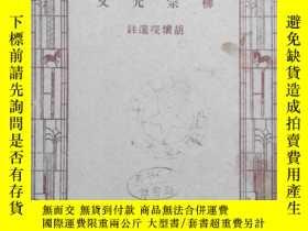 二手書博民逛書店柳宗罕見文170712 胡懐琛選注 商務印書館 出版1947