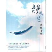 靜思慧冥想音樂 CD 10片裝 免運 (購潮8)