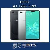 (6期零利率+贈16G記憶卡)歐珀 OPPO A3 128G/6.2吋螢幕/獨立三卡槽【馬尼通訊】