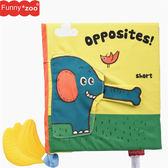 玩具 大象 動物 響紙 牙膠 布書 相反詞 認知 寶寶布書