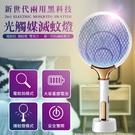 新款超質感 光觸媒滅蚊燈 電蚊拍 捕蚊燈 兩用式 USB雙模式快充