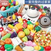 兒童廚房組 過家家玩具廚房切蔬菜披薩切水果玩具組合套裝男孩女孩切切樂