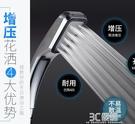 淋雨淋浴花灑噴頭套裝家用洗澡超強增壓沐浴浴室熱水器浴霸加壓曬 3C優購