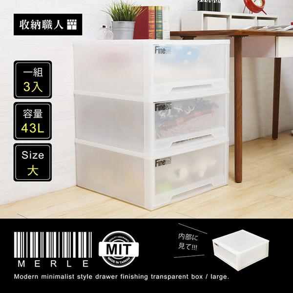 【收納職人】莫耳簡約風抽屜型收納箱(大/3入組)/H&D東稻家居