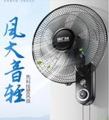 家用掛墻風扇壁掛式餐廳電風扇商用臺式16寸12搖頭壁扇貼壁掛墻扇 220V 交換禮物YXS