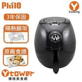 【飛樂Philo】 全新第四代智慧型溫控健康氣炸鍋EC-106【楊桃美食網】黑色