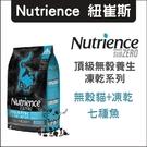 Nutrience紐崔斯〔無穀養生貓糧,六種魚,5kg,加拿大製〕