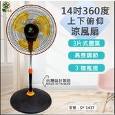 【旭風】 14吋 360度旋轉立體廣角電扇 上下俯仰 八方吹涼風扇 立扇 夏扇 台灣製 SY-1437