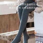 長筒襪女過膝高筒長襪子加絨秋冬季膝蓋長腿【橘社小鎮】