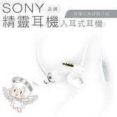 【線控耳機】SONY 精靈耳機 入耳式 線控 內建麥克風 線控耳機【保固一年】