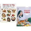田安石的低醣餐桌+減醣常備菜170任意搭...