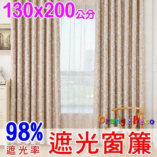【橘果設計】成品遮光窗簾 寬130x高200公分 木棉花咖 捲簾百葉窗隔間簾羅馬桿三明治布料遮陽
